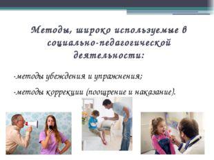 Методы, широко используемые в социально-педагогической деятельности: -методы