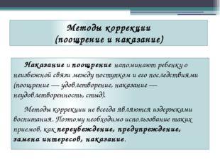 Методы коррекции (поощрение и наказание) Наказание и поощрение напоминают ре