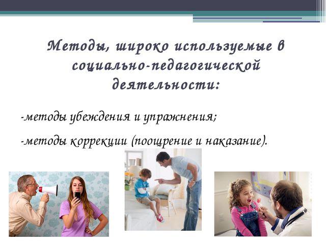 Методы, широко используемые в социально-педагогической деятельности: -методы...