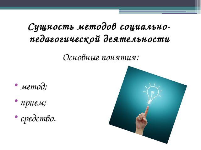Сущность методов социально-педагогической деятельности Основные понятия: мето...