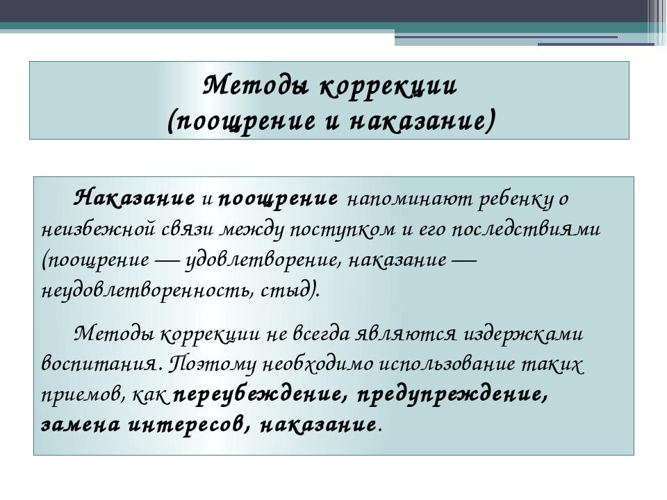 Методы коррекции (поощрение и наказание) Наказание и поощрение напоминают ре...