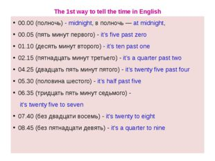 The 1st way to tell the time in English 00.00 (полночь) - midnight, в полночь