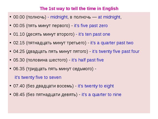 The 1st way to tell the time in English 00.00 (полночь) - midnight, в полночь...
