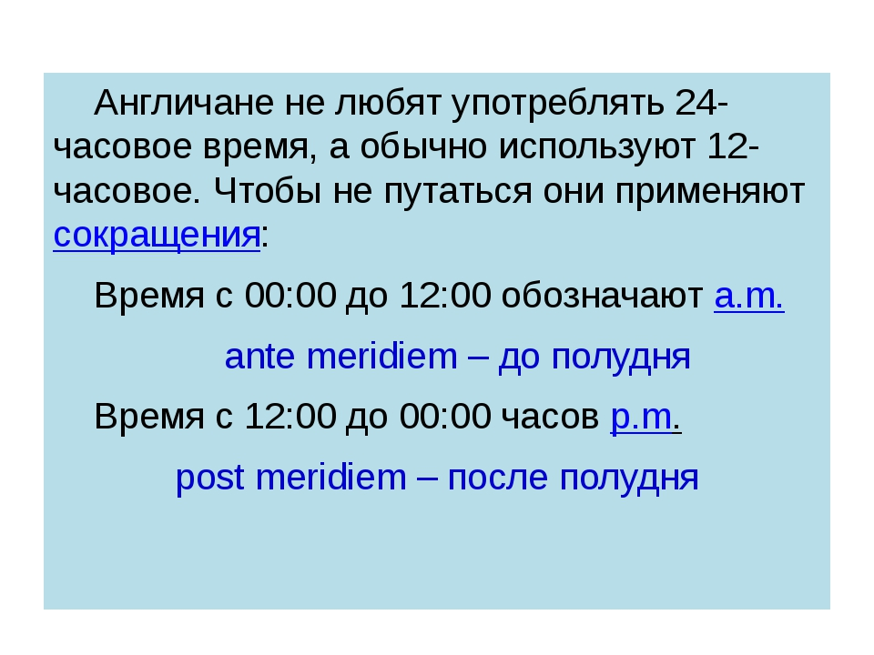 Англичане не любят употреблять 24-часовое время, а обычно используют 12- ча...
