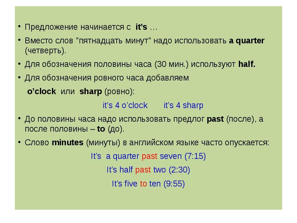 """Предложение начинается с it's … Вместо слов """"пятнадцать минут"""" надо использо..."""