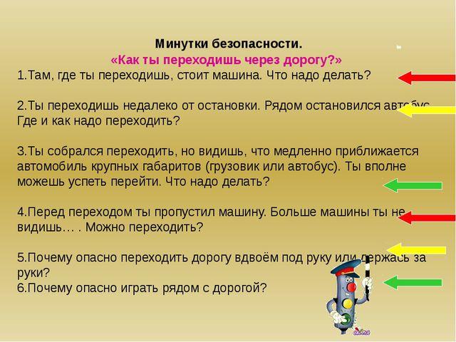 http://lit-yaz.ru/pars_docs/refs/35/34254/34254_html_3041439b.jpg - светофор...