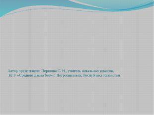 Автор презентации: Першина С. Н., учитель начальных классов, КГУ «Средняя шко