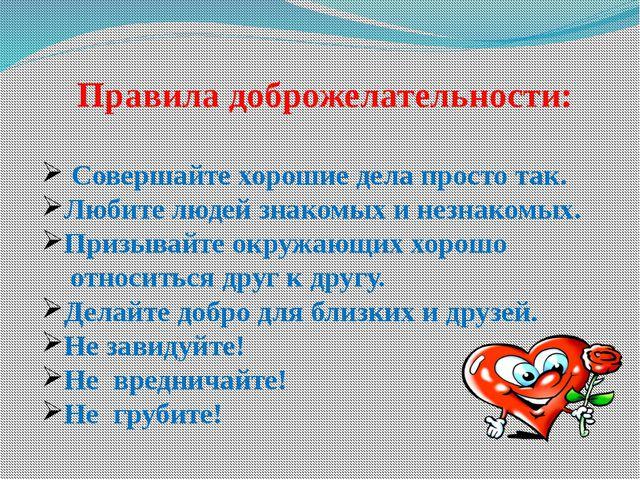Правила доброжелательности: Совершайте хорошие дела просто так. Любите людей...