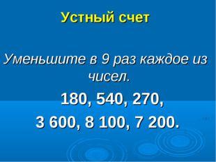 Устный счет Уменьшите в 9 раз каждое из чисел. 180, 540, 270, 3 600, 8 100, 7