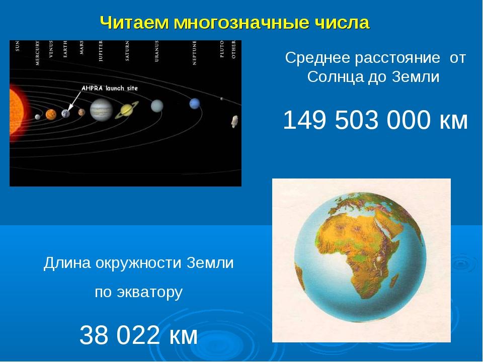 Читаем многозначные числа Среднее расстояние от Солнца до Земли 149 503 000 к...