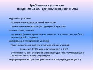 Требования к условиям введения ФГОС для обучающихся с ОВЗ кадровые условия на