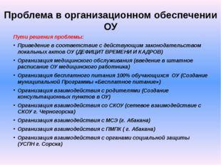 Проблема в организационном обеспечении ОУ Пути решения проблемы: Приведение в