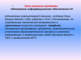 Пути решения проблемы: Обновление информационного обеспечения ОУ (обновление