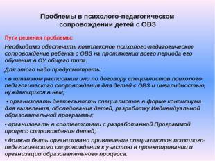 Проблемы в психолого-педагогическом сопровождении детей с ОВЗ Пути решения пр