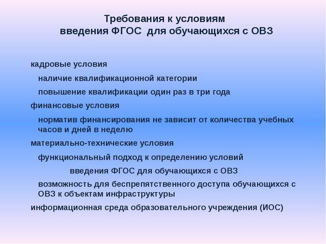 Требования к условиям введения ФГОС для обучающихся с ОВЗ кадровые условия на...
