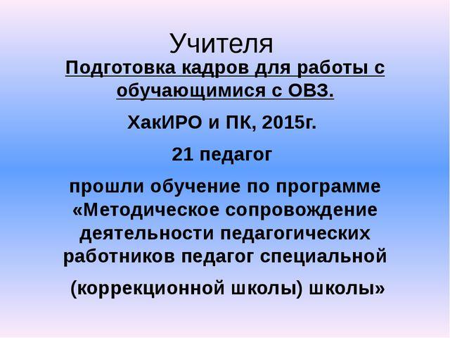 Учителя Подготовка кадров для работы с обучающимися с ОВЗ. ХакИРО и ПК, 2015г...