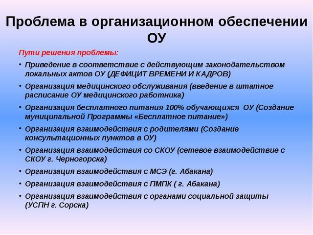 Проблема в организационном обеспечении ОУ Пути решения проблемы: Приведение в...