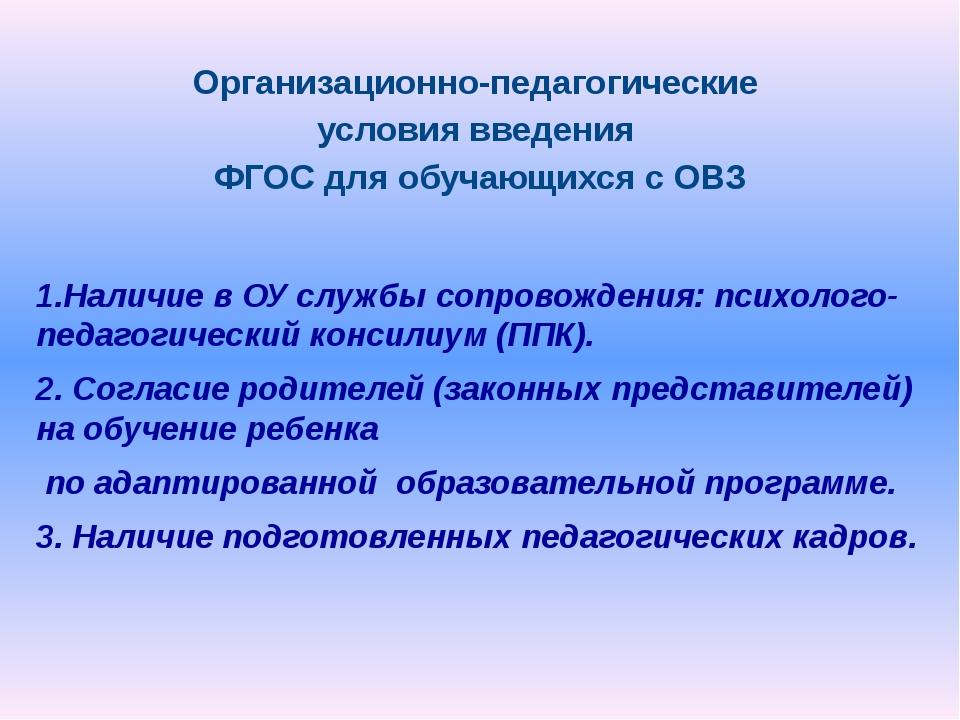 Организационно-педагогические условия введения ФГОС для обучающихся с ОВЗ 1....