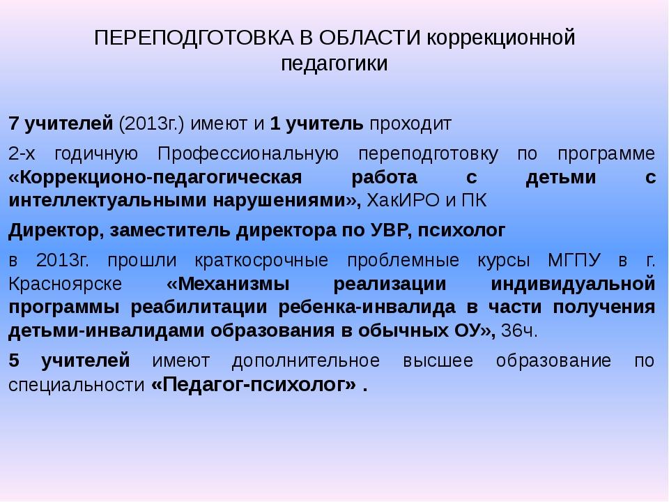 ПЕРЕПОДГОТОВКА В ОБЛАСТИ коррекционной педагогики 7 учителей (2013г.) имеют и...