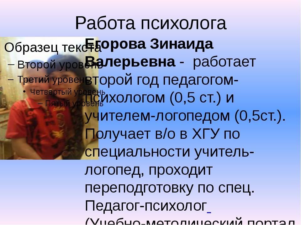 Работа психолога Егорова Зинаида Валерьевна - работает второй год педагогом-п...