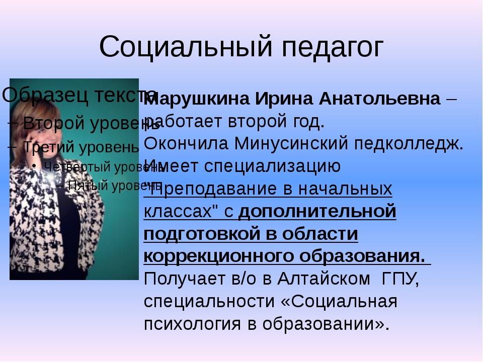 Социальный педагог Марушкина Ирина Анатольевна – работает второй год. Окончил...