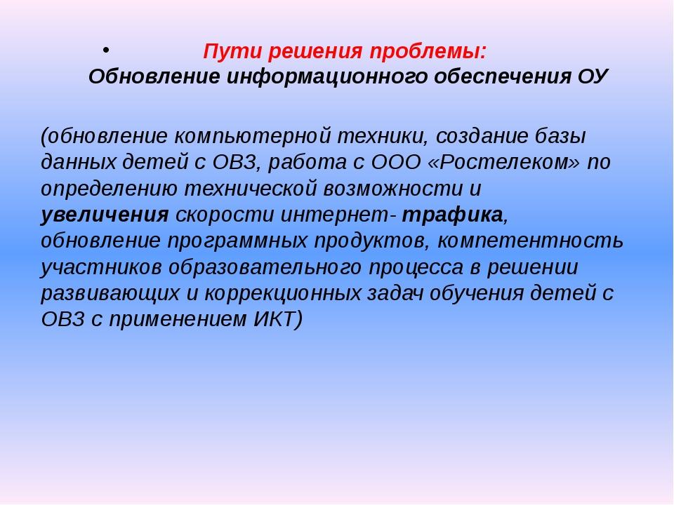 Пути решения проблемы: Обновление информационного обеспечения ОУ (обновление...