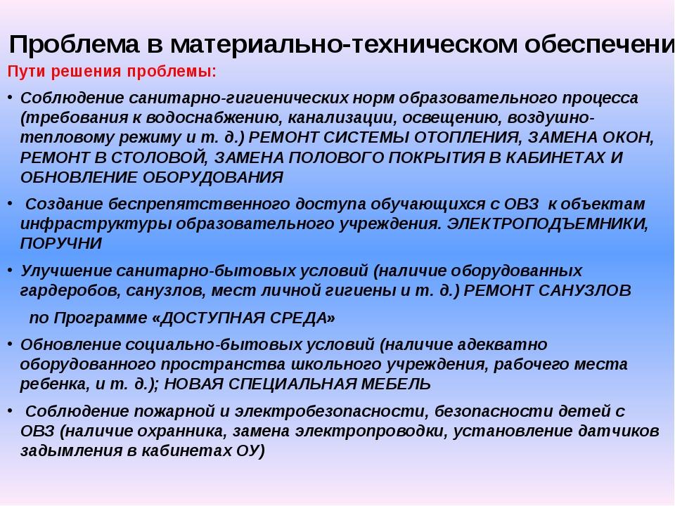 Проблема в материально-техническом обеспечении Пути решения проблемы: Соблюде...