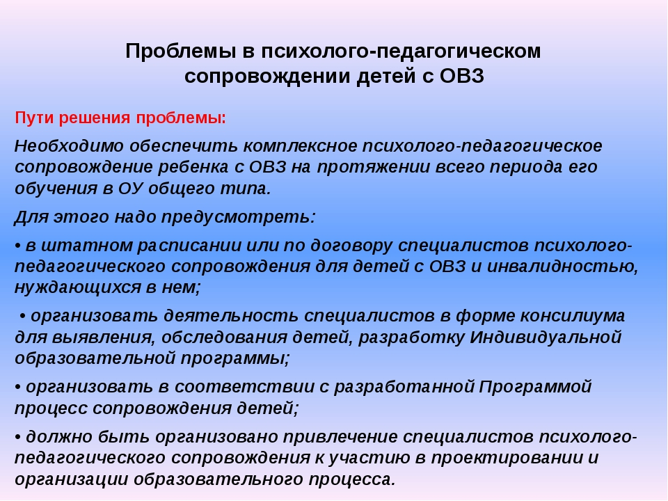 Проблемы в психолого-педагогическом сопровождении детей с ОВЗ Пути решения пр...