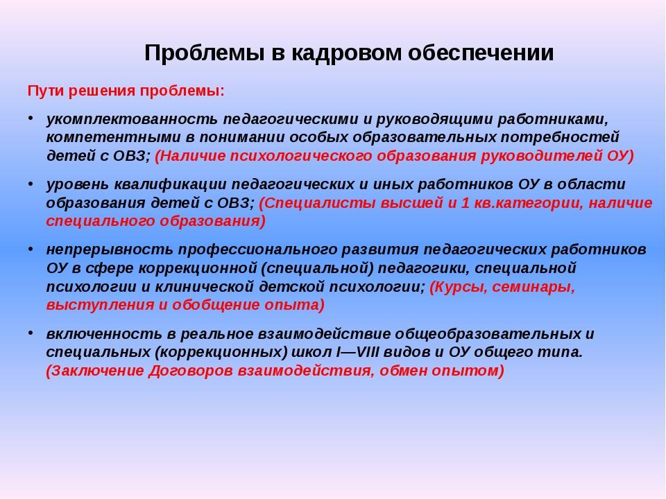 Проблемы в кадровом обеспечении Пути решения проблемы: укомплектованность пед...