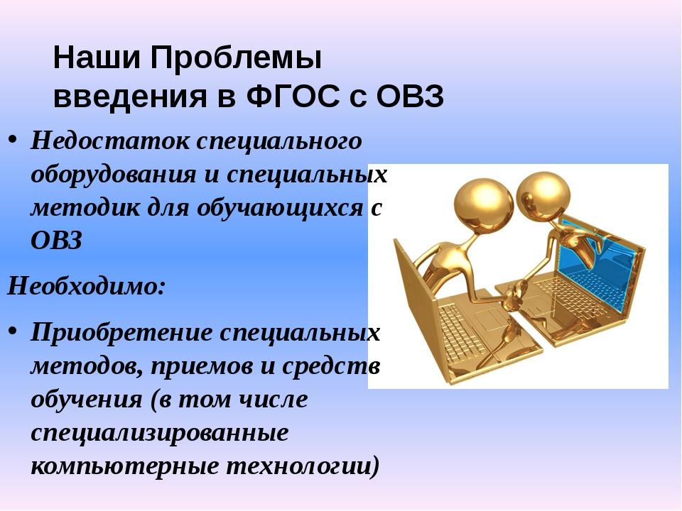 Недостаток специального оборудования и специальных методик для обучающихся с...