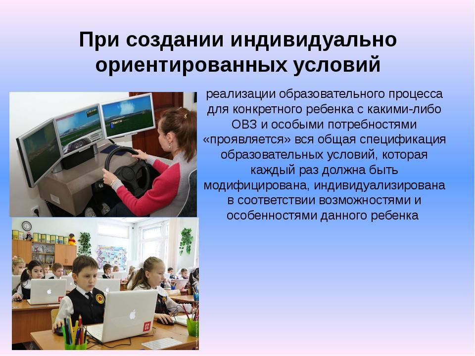 При создании индивидуально ориентированных условий реализации образовательног...