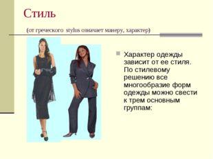 Стиль (от греческого stylus означает манеру, характер) Характер одежды зависи