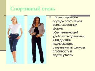 Спортивный стиль Во все времена одежда этого стиля была свободной формы, обес