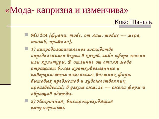 «Мода- капризна и изменчива» Коко Шанель МОДА (франц. mode, от лат. modus — м...