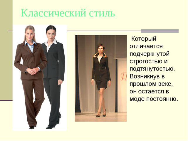 Классический стиль Который отличается подчеркнутой строгостью и подтянутостью...