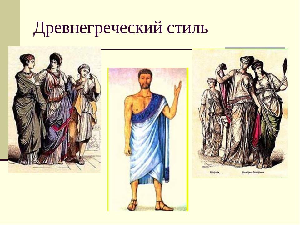 Древнегреческий стиль