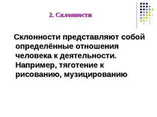 2. Склонности Склонности представляют собой определённые отношения человека к