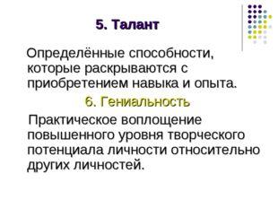 5. Талант Определённые способности, которые раскрываются с приобретением навы