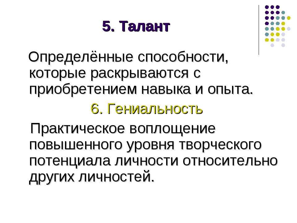 5. Талант Определённые способности, которые раскрываются с приобретением навы...
