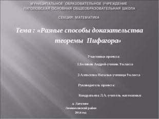 Тема : «Разные способы доказательства теоремы Пифагора» Участники проекта: 1.