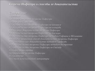 Теорема Пифагора и способы ее доказательства Содержание: Введение История отк