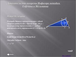 Доказательство теоремы Пифагора методом Гофмана и Мёльманна Метод Мёльманн