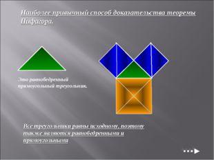 Наиболее привычный способ доказательства теоремы Пифагора. Это равнобедренный