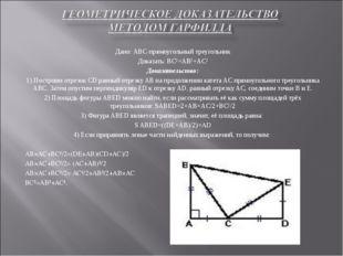 Дано: ABC-прямоугольный треугольник Доказать: BC²=AB²+AC² Доказательство: 1