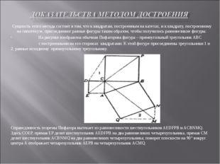 Сущность этого метода состоит в том, что к квадратам, построенным на катетах,