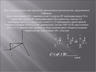 Рис.11 иллюстрирует еще одно более оригинальное доказательство, предложенное