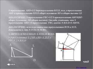 S треугольника ABD=1/2 Sпрямоугольника BJLD, т.к. у треугольника ABD и прямоу