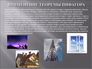 Теорема Пифагора издавна применялась в разных областях науки и техники, в пра