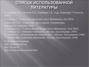 1. Атанасян Л.С., Бутузов Б.Л., Кадомцев С.Б. и др. Геометрия 7-9 классы, 200