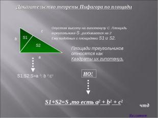 Опустим высоту на гипотенузу C .Площадь треугольника-S ,разбивается на 2 Ему